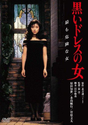 黒いドレスの女 デジタル・リマスター版 [DVD]