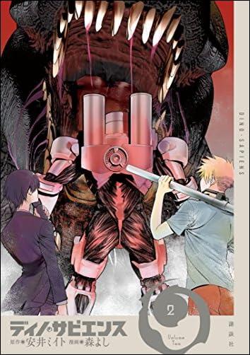 ディノ・サピエンス(2) (ヤングマガジンコミックス)