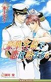 豪華客船で恋は始まる 6 (6) (B-BOY NOVELS)