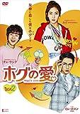 ホグの愛 DVD-BOX2 (ハイタッチができる! イベント応募はがき付 初回限定版)