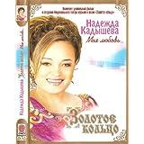 Moya Lyubov'... - Nadezhda Kadysheva I Ansambl' Zolotoe Kol'co (DVD) (2006)