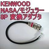 KENWOOD 無線機用マイクコネクタアダプタ 8Pモジュラー / NASA4P ケンウッド AS