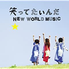 �΂��Ă�����/NEW WORLD MUSIC