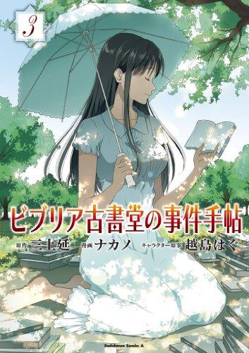 ビブリア古書堂の事件手帖(3) 角川コミックス・エース
