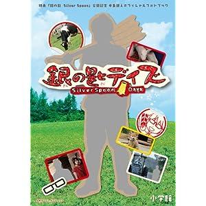 映画「銀の匙~Silver Spoon~」公開記念 中島健人オフィシャルフォトブック 銀の匙デイズ (少年サンデーグラフィック)