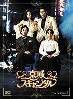 京城スキャンダル DVD-BOX2