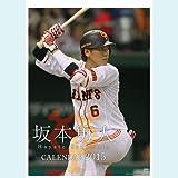 報知新聞社 坂本勇人カレンダー2015       ([カレンダー])