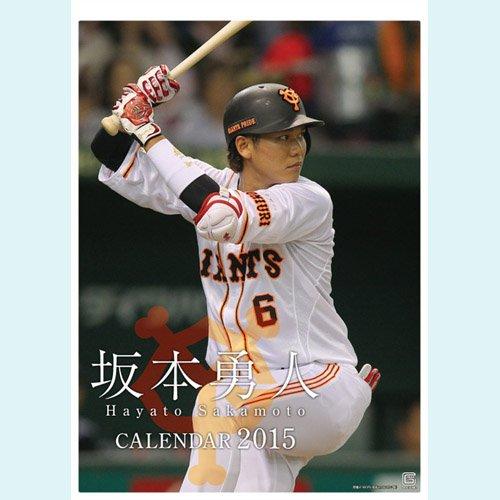 報知新聞社 坂本勇人カレンダー2015