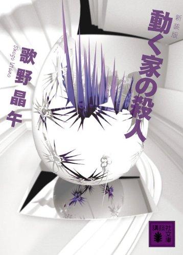 新装版 動く家の殺人 (講談社文庫)