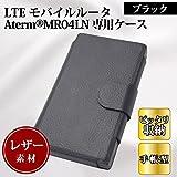 LTE モバイルルータ Aterm® MR04LN専用ケース