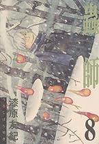 蟲師(8): 8 (アフタヌーンKC)