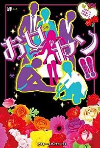 お女ヤン!! イケメン☆ヤンキー☆パラダイス<お女ヤン!!> (魔法のiらんど)