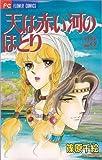 天(そら)は赤い河のほとり (28) (少コミフラワーコミックス)