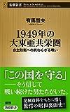 1949年の大東亜共栄圏: 自主防衛への終わらざる戦い (新潮新書)