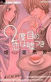 2度目の恋は嘘つき 1 (フラワーコミックス)