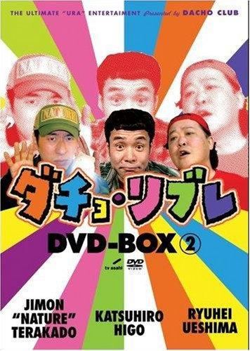 ダチョ・リブレDVD-BOX vol.2