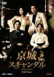 京城スキャンダル スペシャルDVD-BOX[DVD]