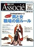 日経ビジネス Associe (アソシエ) 2007年 6/19号 [雑誌]