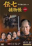 伝七捕物帳 1 [DVD]