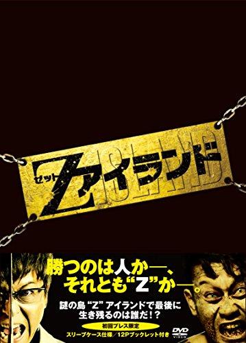 Zアイランド [DVD]