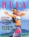季刊 HULA HEAVEN ! (フラ・ヘヴン) 2011年 11月号 [雑誌]