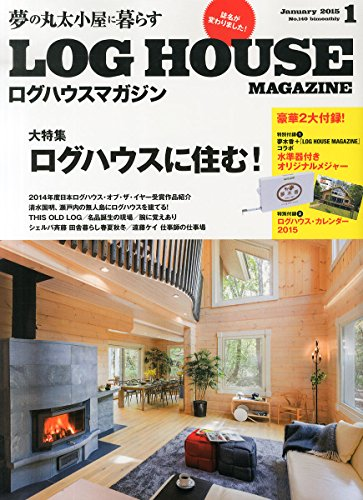 LOG HOUSE MAGAZINE (ログハウスマガジン) 2015年 01月号 [雑誌]