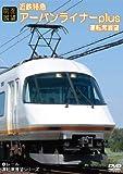 【前面展望】アーバンライナーplus 近鉄名古屋→賢島 [DVD]
