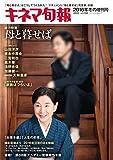 キネマ旬報 2016年冬の増刊号  No.1706 -