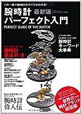 腕時計パーフェクト入門―この一冊で腕時計のすべてがわかる! (Gakken Mook)の画像
