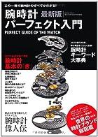 最新版 腕時計パーフェクト入門 (学研ムック)