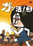 ガッ活! 第3巻 [DVD]