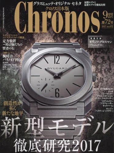 クロノス日本版 2017年9月号 大きい表紙画像