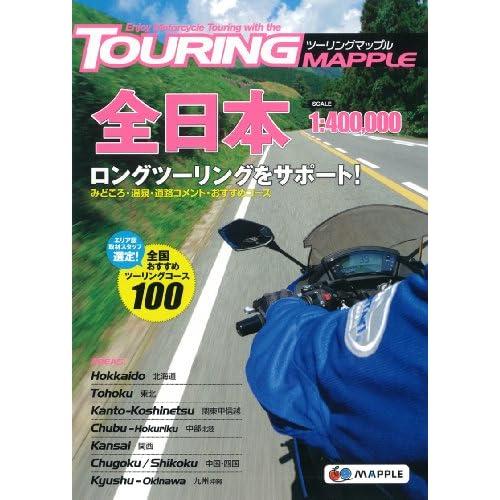 ツーリングマップル全日本