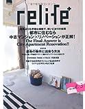 Relife+ vol.3 都心に住むなら中古マンション×リノベーションが正解! (別冊・住まいの設計 168)
