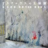 GOOD ON THE REEL「存在証明書」