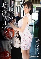 俺達の痴漢専用ペット [DVD]