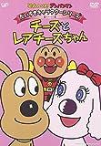 それいけ!アンパンマン だいすきキャラクターシリーズ/チーズ チーズとレアチーズちゃん [DVD]