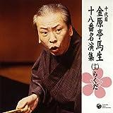 十代目金原亭馬生 十八番名演集(十三) らくだ(1974/5/17 ガスホール)