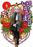 怪異いかさま博覧亭 1巻 (1) (IDコミックス REXコミックス) (IDコミックス REXコミックス)