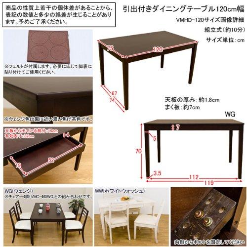 机 テーブル 作業台 天然木製 オシャレ 引出付きダイニングテーブル 120cm幅 ウェンジ