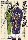天智と天武 ―新説・日本書紀―(7) (ビッグコミックス)