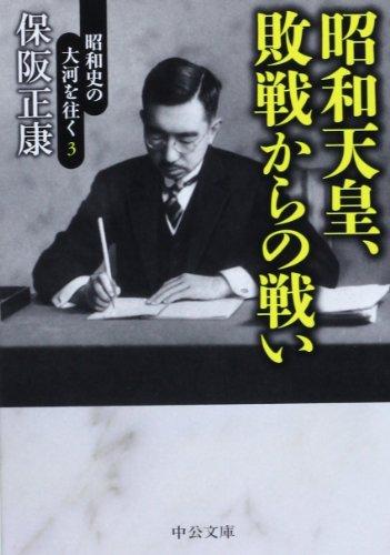 昭和史の大河を往く3 - 昭和天皇、敗戦からの戦い (中公文庫)