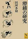 「滑稽の研究 (講談社学術文庫)」販売ページヘ