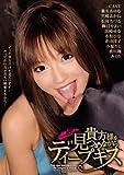 貴方様を見つめながらディープキス/窟/東京マニGUN'S [DVD]