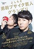 よしもと男前ブサイク芸人グランプリ (ヨシモトブックス) (ワニムックシリーズ 208)