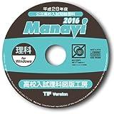 Manavi 高校入試図版工房 2016年版 理科