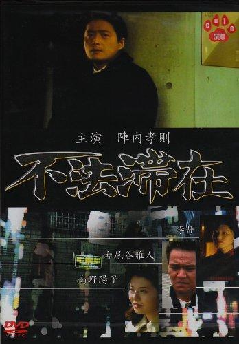 不法滞在 [DVD]