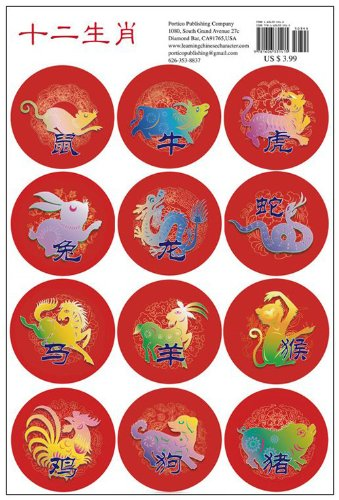 Chinese Zodiac Stickers
