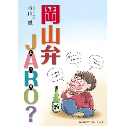 「岡山弁JARO?」(おかやまべんじゃろ) (Osera岡山弁シリーズ第3弾!)