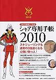 シャア専用手帳 2010
